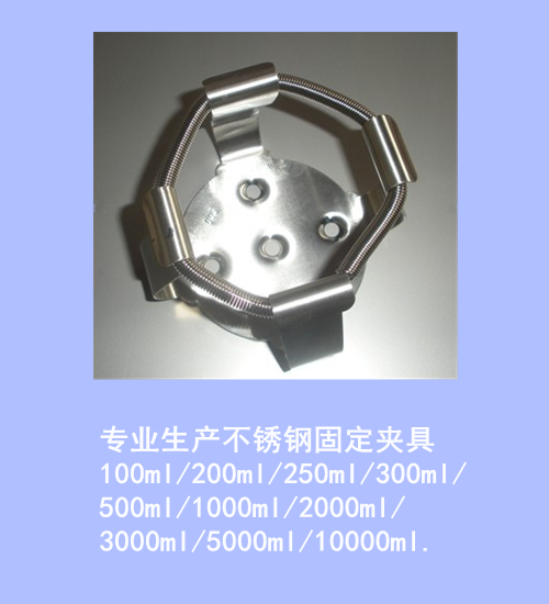 優質不銹鋼固定夾具