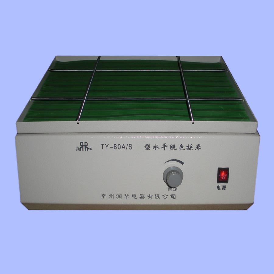 TY-80A/S脫色搖床 可調式水平回旋脫色搖床 專業制造 值得信賴