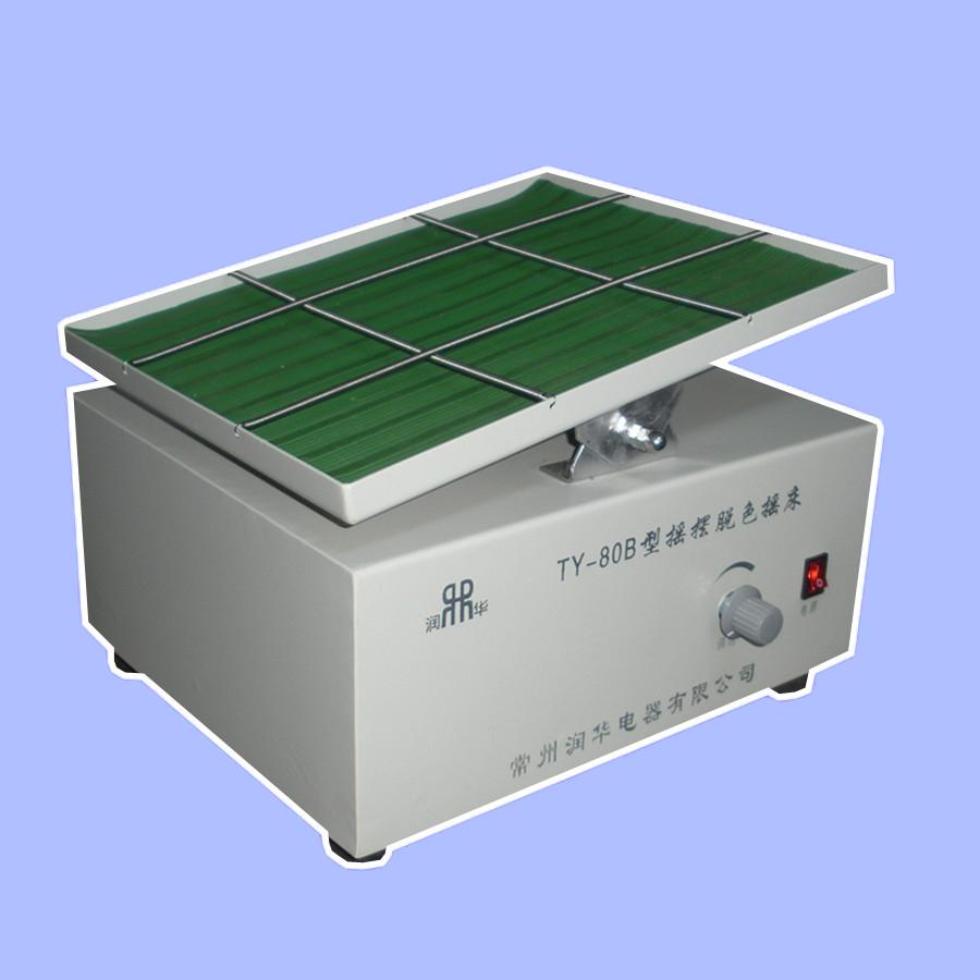 TY-80B型脫色搖床
