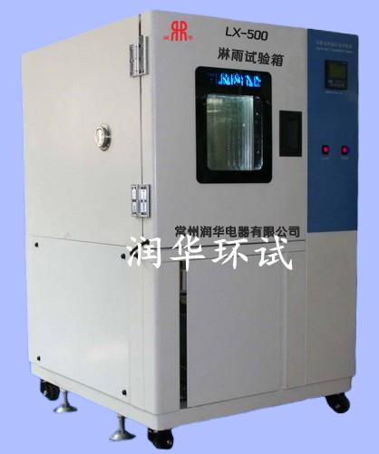 LX-500淋雨試驗箱