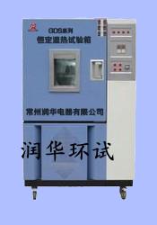 RH-GDS-050A恆定濕熱試驗箱