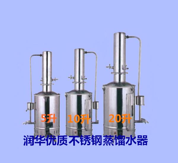 不銹鋼蒸餾水器