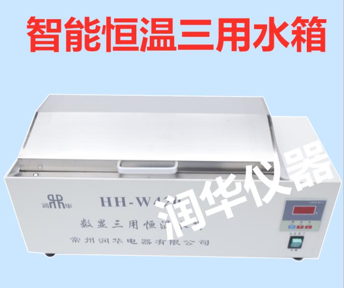 恆溫水箱 數顯恆溫三用水箱HH-W420