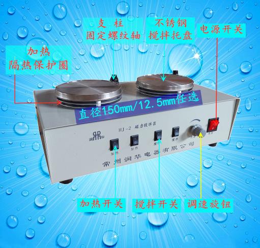 多頭攪拌器 兩聯磁力加熱攪拌 不銹鋼加熱器 不銹鋼托盤