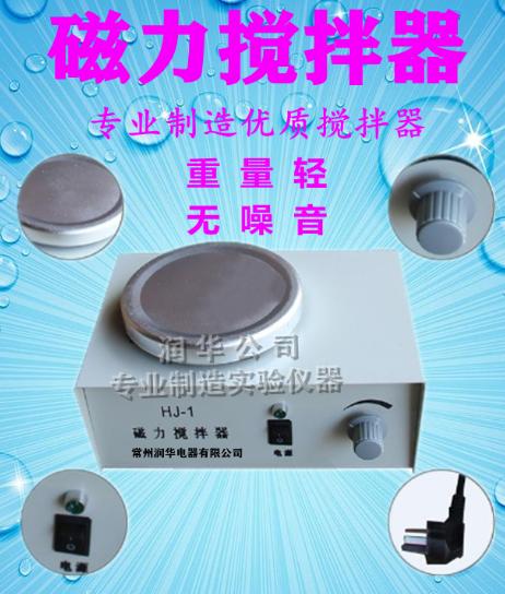 HJ-1磁力攪拌器 重量輕 體積小 噪音低 攪拌穩定