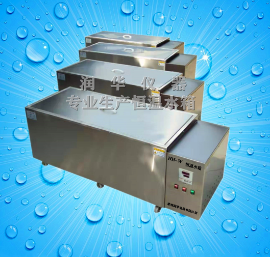 恆溫水箱HH-W 智能數顯控溫 設定溫度後自動恆溫