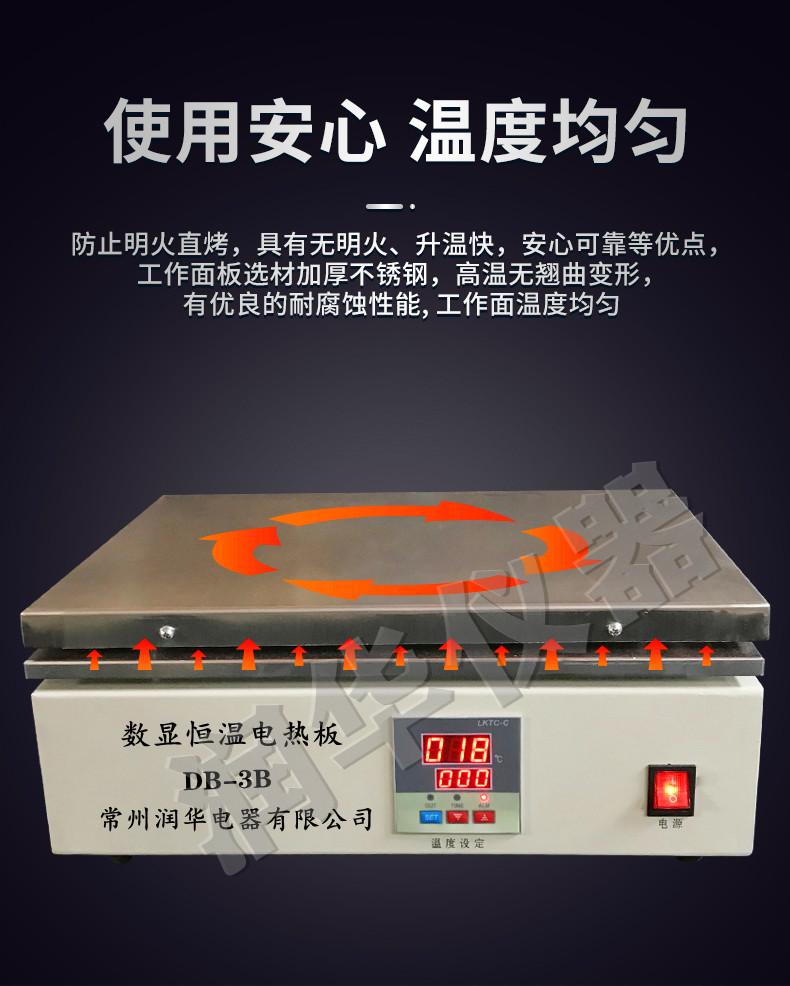 電熱板 智能數顯控溫 DB-3B不銹鋼堅固工作台 加熱不變形